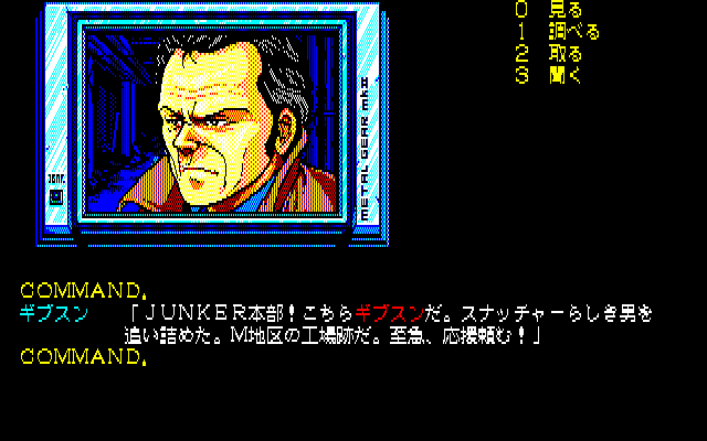450029-snatcher-pc-88-screenshot-jean-jacques-gibson-junker-s-lead